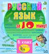 Мультимедийное учебное пособие для 6 класса Русский язык за 10 минут 2.1