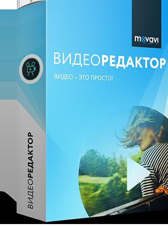 Movavi Видеоредактор 15 Персональная