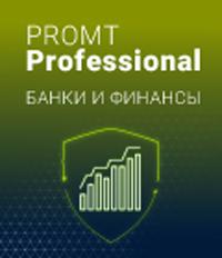 PROMT Professional Банки и финансы 21