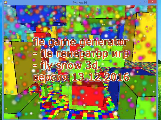 fle генератор игр