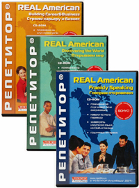 Real American. Выпуски: Говорим откровенно / Открываем мир / Строим карьеру и бизнес (3 в 1): эл. версии с запасными активациями и бонусными аудиокурсами «базовая» с дополнительной запасной активацией
