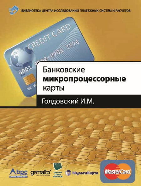 Банковские микропроцессорные карты 1.0