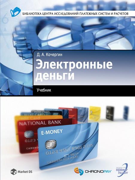 Электронные деньги: учебное пособие 1.0
