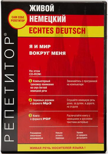 Живой Немецкий  Echtes Deutsch. Выпуск Я и мир вокруг меня. Электронная версия «базовая» с дополнительной запасной активацией