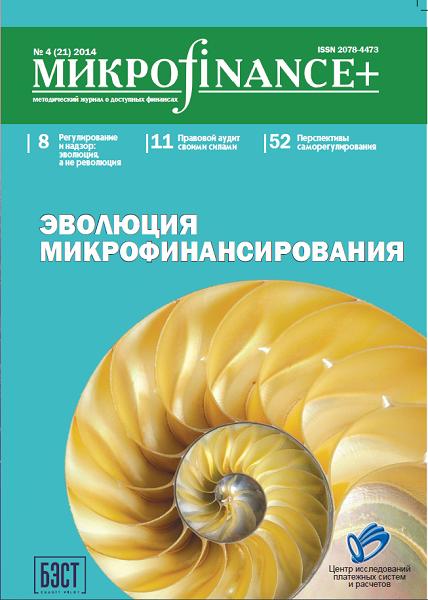 Микроfinance+ 2014 4(21)