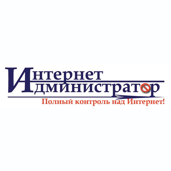 Интернет Администратор для Сети Модуль контентной фильтрации iAdmin URL 1 год использования