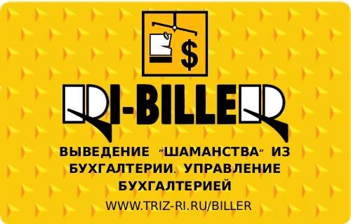 RI-BILLER Выведение шаманства из бухгалтерии. Управление бухгалтерией