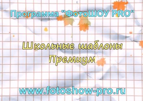 Школьное слайд-шоу Премиум