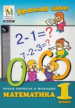 Уроки Кирилла и Мефодия. Математика. 1 класс