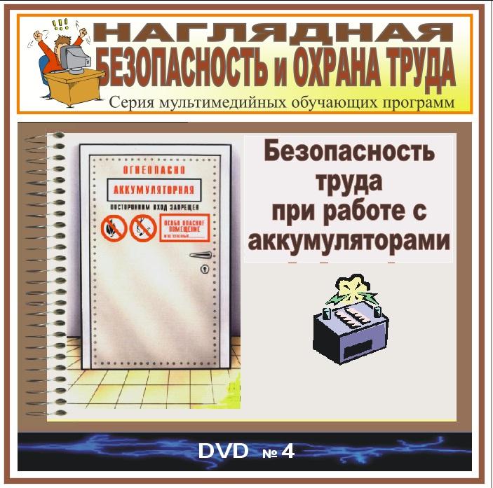 Безопасность труда при работе с аккумуляторами. НТБ-04