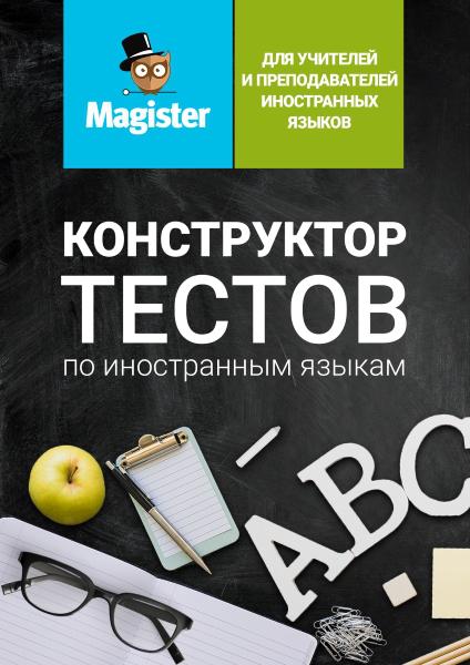 Онлайн конструктор тестов по иностранным языкам Magister тарифный план Классный
