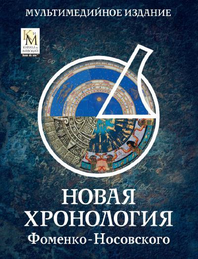 Новая хронология Фоменко-Носовского