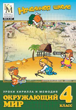 Уроки Кирилла и Мефодия. Окружающий мир. 4 класс