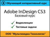 Самоучитель «Adobe InDesign CS3. Полный курс»