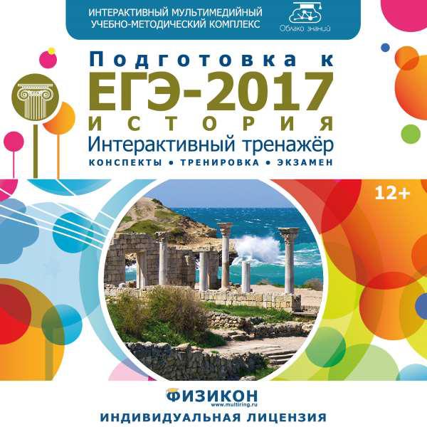 Тренажёр по подготовке к ЕГЭ-2017. История от Allsoft