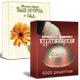 Пакет программ Для гурманов и дачников от Allsoft
