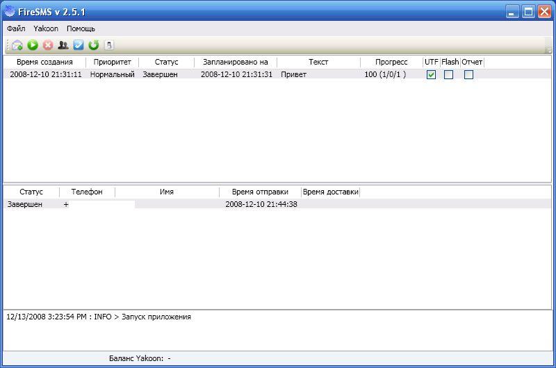 FireSMS 2.5.4 Pro