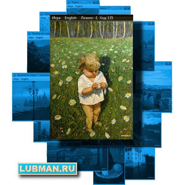 Подмосковье Головоломка №007, серии: Искусство спасёт Мир!
