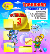 Интерактивный тренажёр по математике для третьего класса к учебнику Т.Е.Демидовой и др. 2.1