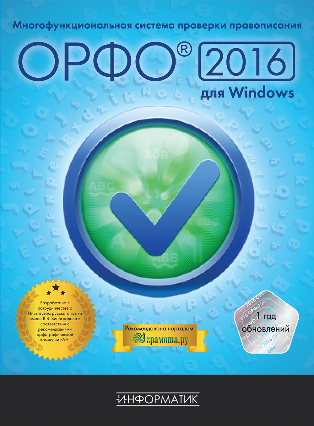 ОРФО 2016 для Windows Профессиональная