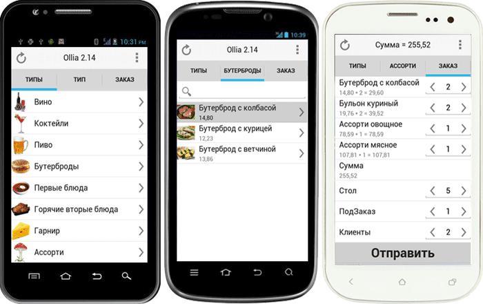Ollia (Мобильный официант)