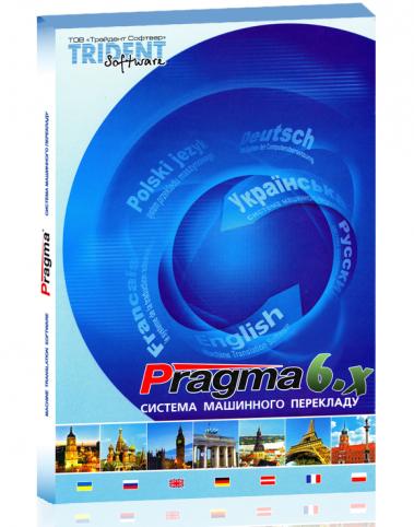 Компьютерный переводчик Pragma Pragma 6 Business (рус-англ) от Allsoft