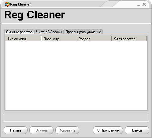 Reg Cleaner 1.0