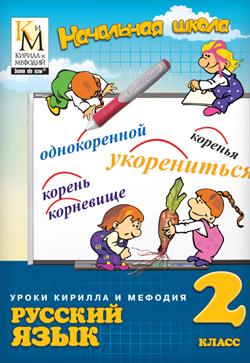 Уроки Кирилла и Мефодия. Русский язык. 2 класс Версия 2.1.8 фото