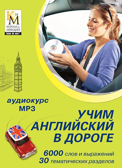 Учим английский в дороге (аудиокурс Кирилла и Мефодия) Версия 1.0