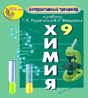 Интерактивный тренажёр к учебнику Г.Е. Рудзитиса и Ф.Г. Фельдмана. Химия, 9 класс