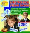 Электронное учебное пособие к учебнику математики для 5 класса А.Г.Мерзляка и др. 2.0