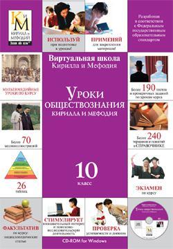 Уроки обществознания Кирилла и Мефодия. 10 класс