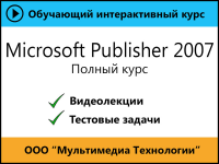 Самоучитель «Microsoft Publisher 2007. Полный курс»