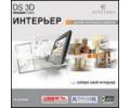 DS 3D Интерьер 5.0