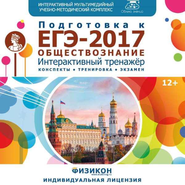 Тренажёр по подготовке к ЕГЭ-2017. Обществознание от Allsoft