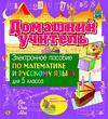 Электронное пособие для 5 класса Домашний учитель 2.3