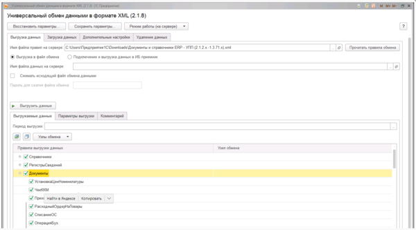 Перенос данных БП 3.0  ERP 2 (документы, начальные остатки и справочники)