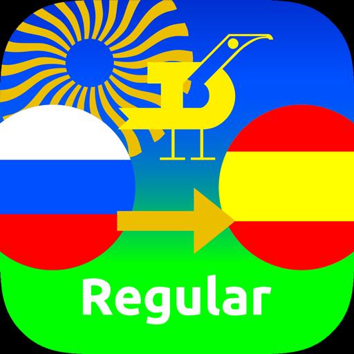 Русско-испанский словарь для Android