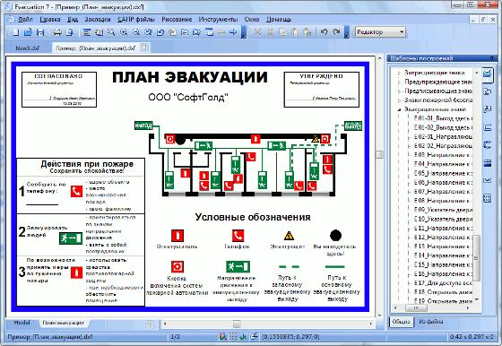 План Эвакуации 14