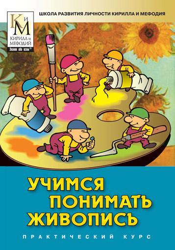 Учимся понимать живопись (практический курс серии Школа развития личности Кирилла и Мефодия)