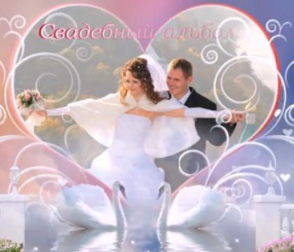 Шаблоны слайд-шоу Свадебный альбом