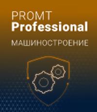 PROMT Professional Машиностроение 21