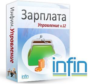Инфин-Зарплата