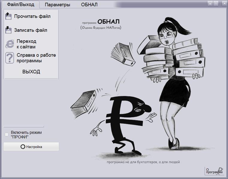 ОБНАЛ Профи
