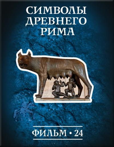 История: наука или вымысел? Фильм24. Символы Древнего Рима Версия 1.0.3