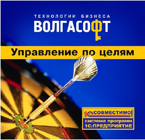 Волгасофт. Управление по целям 1.3