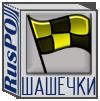 ШАШЕЧКИ версия 1.40