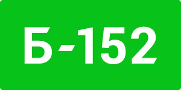 Онлайн-сервис Б-152 для разработки документов по №152-ФЗ