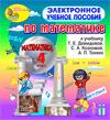 Электронное учебное пособие к учебнику математики Т.Е.Демидовой и др. для 4 класса 2.1