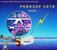 ЦБИ Ревизор сети